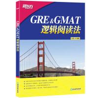 【官方直营】GRE&GMAT逻辑阅读法 gre gmat考前备考策略技巧 单词机经书籍 美国研究生出国留学考试