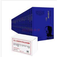 莫言文集诺贝尔奖纪念收藏版(套装全20册)