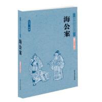 [95新正版二手旧书] 中华古典文学名著:海公案