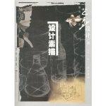 设计素描 武丹, 何艺, 马建华 水利水电出版社 9787508499048