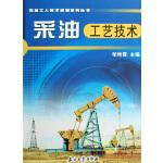 石油工人技术培训系列丛书 采油工艺技术