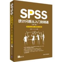 【正版二手书9成新左右】SPSS统计分析从入门到精通(第三版 陈胜可,刘荣 清华大学出版社