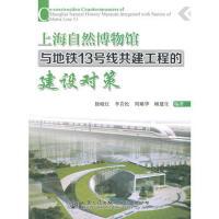 【正版二手书9成新左右】上海自然博物馆与地铁13号线共建工程的建设对策 徐晓红 人民交通出版社