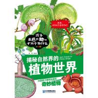 【95成新正版二手书旧书】揭秘自然界的植物世界 唐译译