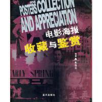 【旧书二手书9成新】 电影海报收藏与鉴赏