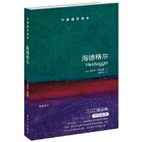 海德格尔(陈嘉映作序推荐) (英)英伍德 , 刘华文 译林出版社 9787544729789