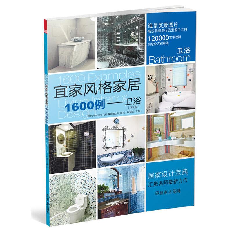 (秒杀)宜家风格家居1600例——卫浴