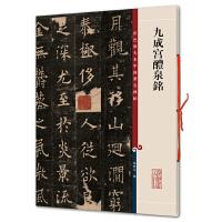 九成宫醴泉铭(彩色放大本中国著名碑帖・第一集)