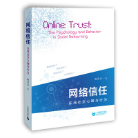 网络信任:在线社交心理与行为