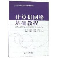 计算机网络基础教程(技能型人才培养特色名校建设规划教材)