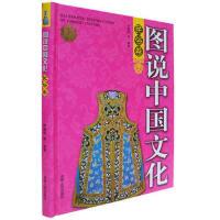 【正版二手书9成新左右】图说中国文化(民俗卷 何晓明,陈雍 吉林人民出版社
