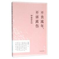 【二手书8成新】不负流年,不诉离伤(杨绛传 李清秋 中国民航出版社