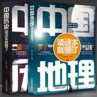 2册 中国地理/中国历史读这本就够了 地理常识一本通/国家人文历史科普知识图书 地理区域地理图册 高中历史辅助教程 你