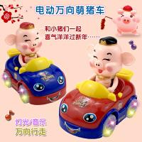 儿童小孩女孩婴儿万向带音乐发光电动玩具男孩宝宝萌萌猪汽车模型