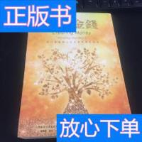[二手旧书9新]创造金钱:吸引丰盛与人生志业的灵性教导(里有大量