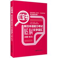 红宝书.新日本语能力考试N5、N4文字词汇(详解+练习)