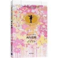 两年假期(名著双语读物・中文导读+英文原版)(凡尔纳科幻经典丛书)