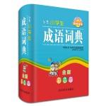 分类小学生成语词典(彩色版)