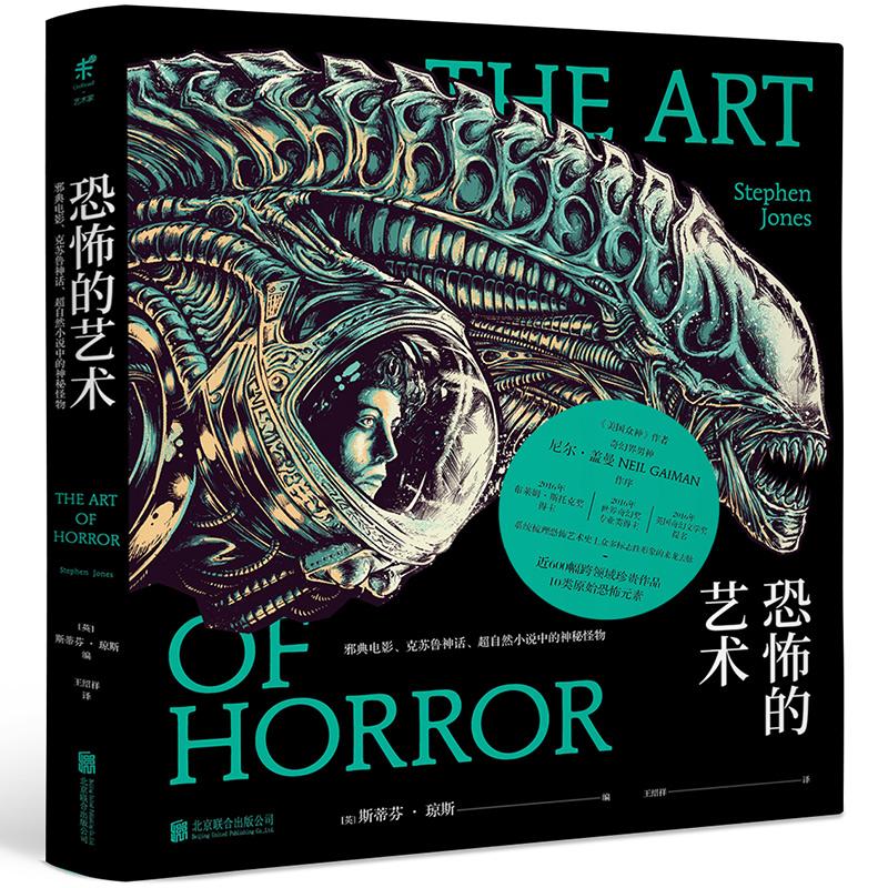 恐怖的艺术 邪典电影、克苏鲁神话、超自然小说中的神秘怪物
