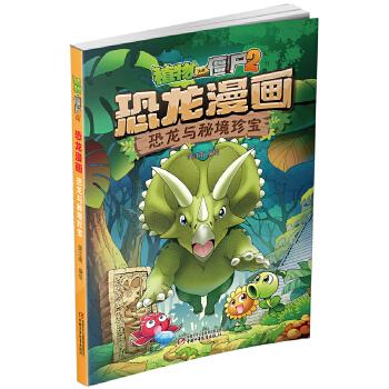 植物大战僵尸2·恐龙漫画 恐龙与秘境珍宝[6-12岁] 火爆全球的经典游戏遇上中生代的神奇生物恐龙,一场惊心动魄的大冒险开始了!美国EA公司正版授权,笑江南团队编绘,北京自然博物馆专家审订,趣味性和知识性兼顾的漫画书!适合7-12岁儿童。