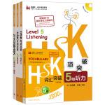 HSK汉语水平考试5级备考套装