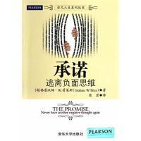 承诺:逃离负面思维(非凡人生系列丛书) (英)普莱斯 ,张苟 9787302362753