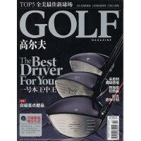 《高尔夫》(2010年2月号总第110期)