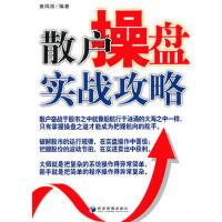 【二手书8成新】散户操盘实战攻略 黄凤祁著 经济管理出版社