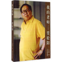 【正版二手书9成新左右】我的老师贾松阳 孔维阳 中央文献出版社