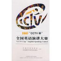 """【正版二手书9成新左右】2007""""CCTV杯""""全国英语演讲大赛(配 """"2007'CCTV杯'全国英语演讲大赛""""组委会,"""