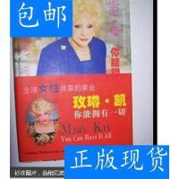 [二手旧书9成新]玫琳凯你能拥有一切玫琳凯艾施C159 /(美)玫琳?