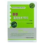 正版现货 桑树栽培技术150问 第2版 桑树品种特性 桑树病虫害防治技术书籍 桑园管理 桑树种植书籍 农业科学读物