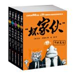"""""""坏家伙""""系列(全新五册套装)爆笑延续,助力阅读"""