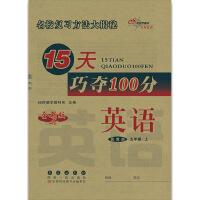 15天巧夺100分英语五年级 上册19秋(冀教版)全新版