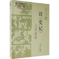 【正版二手书9成新左右】王立群读《史记》之汉武帝(网 王立群 长江文艺出版社