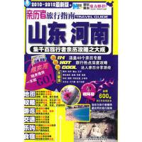 【二手书8成新】亲历者旅行指南:山东河南 《亲历者》编辑部 中国铁道出版社