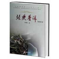 【二手书九成新】 经典普洱(2012版) 石昆牧 9787511713995