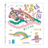 紫罗兰幼儿园2:第六个生日/小男生小女生书系,郑春华 著,南京大学出版社,9787305199011