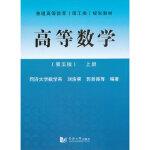 高等数学,刘浩荣 等 编著 著作,同济大学出版社,9787560851419