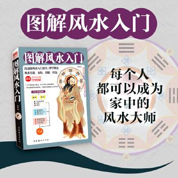 图解风水入门(pdf+txt+epub+azw3+mobi电子书在线阅读下载)