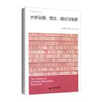 大学治理:理念、模式与制度