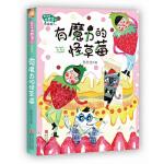 张秋生小巴掌经典童话:有魔力的怪草莓(升级注音版)