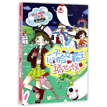 阳光姐姐小书房非常明星系列:瓜子脸女霸王项心仪
