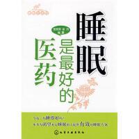 【正版二手书9成新左右】健康生活馆睡眠是的医药 张树荣,俞月 化学工业出版社