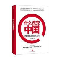 【二手书8成新】什么改变中国 张维迎 中信出版社