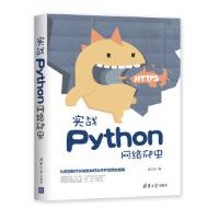 实战Python网络爬虫 黄永祥 清华大学出版社 9787302524892
