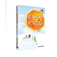 火星宝宝 地球妈,符映珊,清华大学出版社,9787302332206