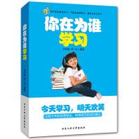教育孩子的书籍 你在为谁学习 你在为谁读书初高中小学生青少年课外励志书籍青春期叛逆期孩子教育书籍培养孩子学习能力习惯书