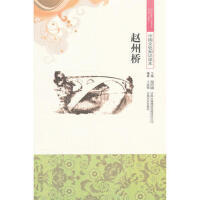 赵州桥/中国文化知识读本 9787546316581 王忠强著 吉林出版集团有限责任公司