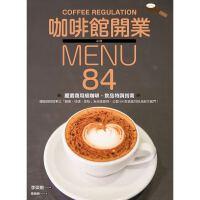 【预售】进口台版原版繁体中文图书《咖啡馆开业必备MENU》84款严选商用级咖啡、饮品特调指南 咖啡书籍